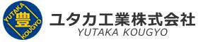 ユタカ工業